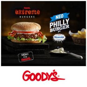 Extreme Philly Burger: Δείτε το νέο λαχταριστό burger από τα Goody's