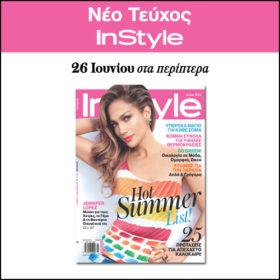 Το νέο τεύχος του InStyle κυκλοφορεί στις 26 Ιουνίου με φανταστικά δώρα