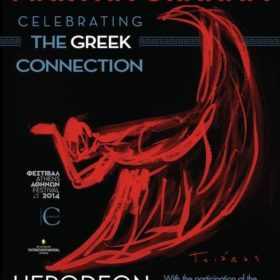 Martha Graham Dance Company: Η επιτυχημένη περιοδεία ολοκληρώνεται στο Ηρώδειο