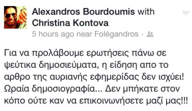 Bourdoumis-Kontova, paidi, peoplegreece