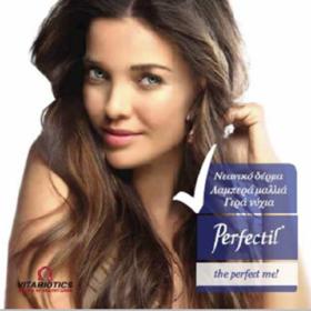 Αποκαλύψτε τον τέλειο εαυτό σας με το Perfectil