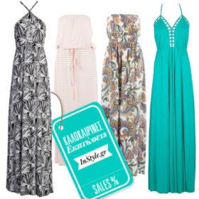 Shopping guide: Βρήκαμε τα ωραιότερα μακριά φορέματα των εκπτώσεων