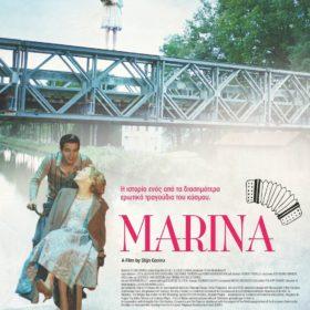 MARINA: Μία αληθινή ιστορία γεμάτη αγάπη και αισιοδοξία