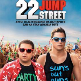 22 Jump Street: Η πιο ωραία κωμωδία του καλοκαιριού βγαίνει στους κινηματογράφους