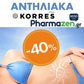 Το pharmazen.gr έχει τις καλύτερες προσφορές στα αντηλιακά Κορρές