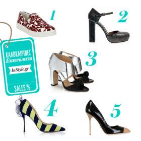 Πέντε ζευγάρια παπούτσια που αξίζει να αποκτήσετε σ' αυτές τις εκπτώσεις