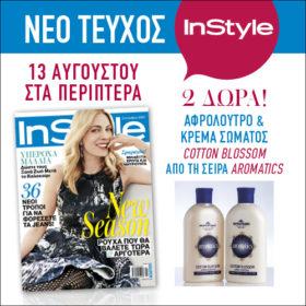 InStyle Σεπτεμβρίου: Διαβάστε όλες τις λεπτομέρειες για το νέο τεύχος που θα κυκλοφορήσει την Τετάρτη