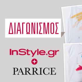 Διαγωνισμός ΙnStyle.gr και Parrice: 6 τυχεροί θα κερδίσουν από ένα t- shirt