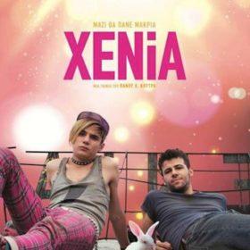 Xenia: Μία ταινία για τη δύναμη της αδελφικής αγάπης