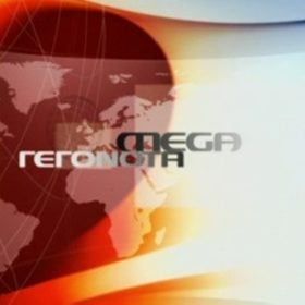 Μετεγγραφή έκπληξη στο δελτίο ειδήσεων του Mega