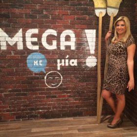 Τι φόρεσε η Χριστίνα Πολίτη στην πρώτη εκπομπή του πρωινού του Mega;