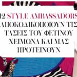 style ambassadors