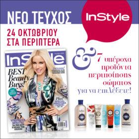 InStyle Νοεμβρίου: Διαβάστε λεπτομέρειες για το νέο τεύχος που κυκλοφορεί