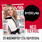 InStyle Newsstand Promo 500x500cover