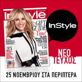 InStyle Δεκεμβρίου: Διαβάστε όλα όσα πρέπει να γνωρίζετε για το νέο τεύχος που κυκλοφορεί