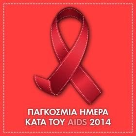 Παγκόσμια Ημέρα κατά του AIDS: Όσα πρέπει να ξέρετε