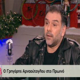 Η μεγάλη αποκάλυψη του Γρηγόρη Αρναούτογλου: «Λίγα λεπτά πριν υπογράψω με τον ΑΝΤ1 δέχτηκα πρόταση για το πρωινό του Mega»