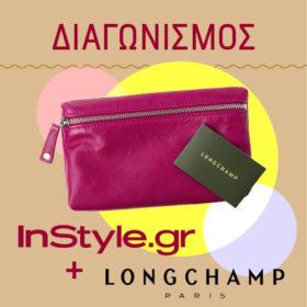 Δείτε τη νικήτρια του διαγωνισμού για το νεσεσέρ Longchamp
