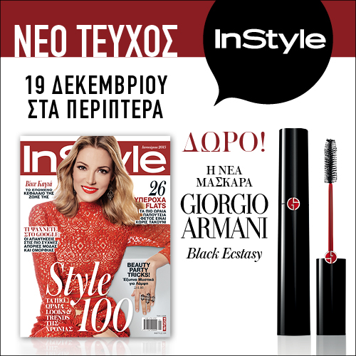 InStyle Newsstand Promo 500x500insta