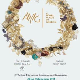 A JEWEL MADE IN GREECE: το σύγχρονο ελληνικό κόσμημα έρχεται στην Τεχνόπολη