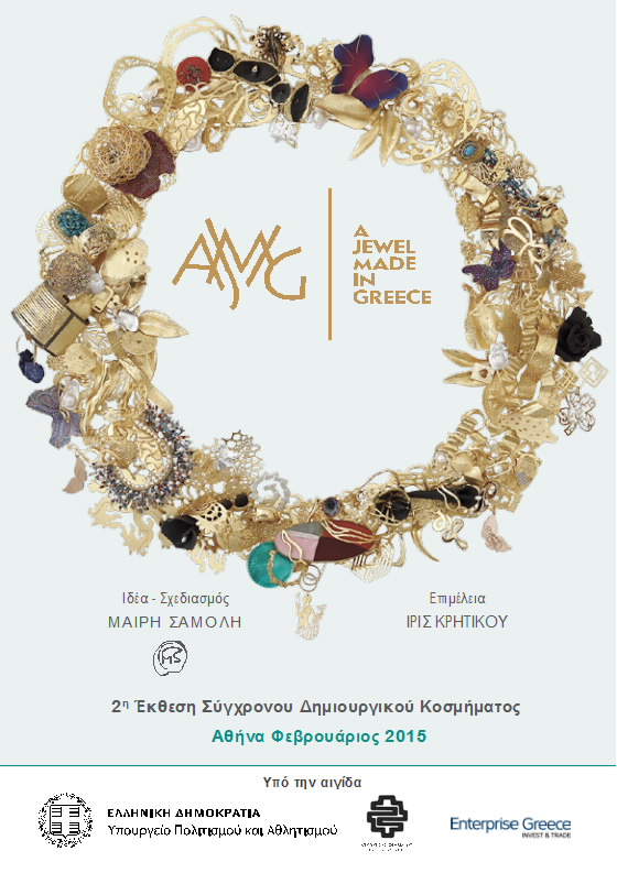 A JEWEL MADE IN GREECE  το σύγχρονο ελληνικό κόσμημα έρχεται στην ... a4888fc7464