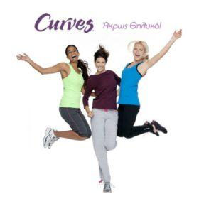 Δείτε ποιοι κερδίζουν από ένα μήνα δωρεάν γυμναστικής στα γυμναστήρια Curves