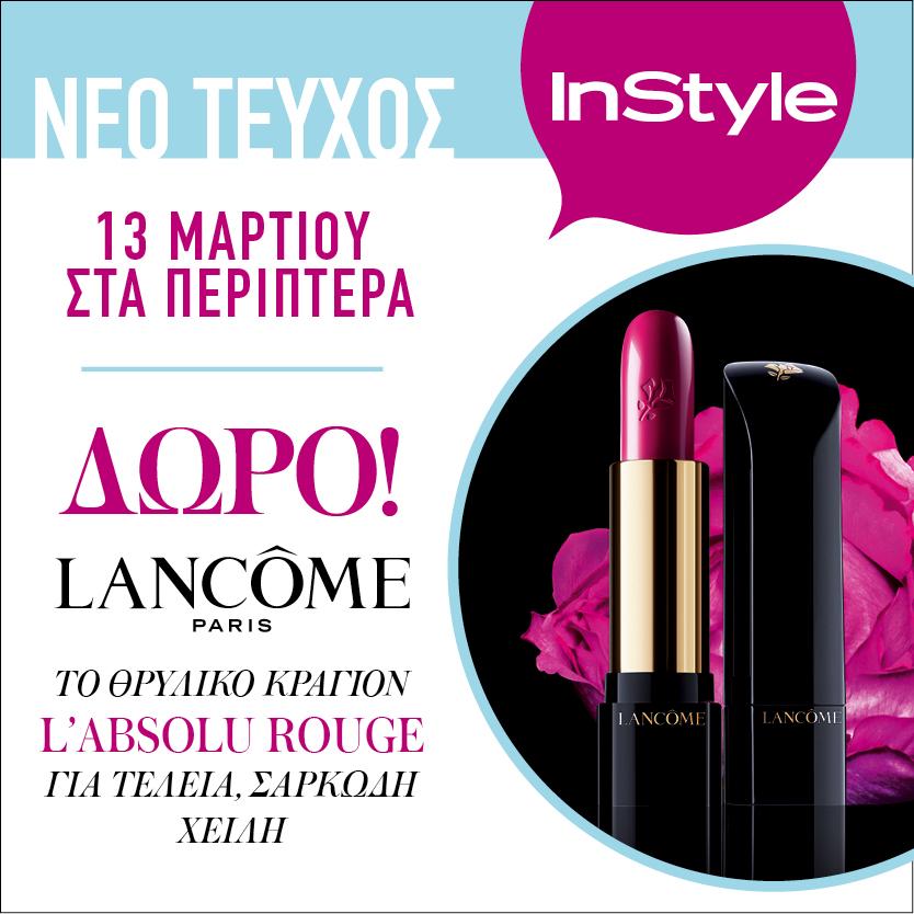InStyle, homepage image, april, periodiko, instyle, jennifer aniston, kragion, lancome