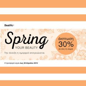 Spring your beauty: Ανανεώστε την ρουτίνα περιποίησής σας με εντυπωσιακές προσφορές