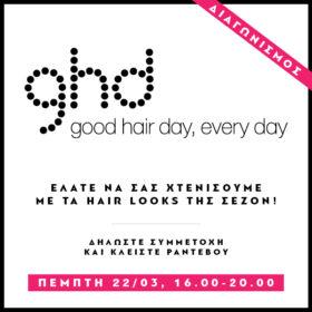 Πέμπτη 22/03: Η κορυφαία εταιρεία εργαλείων styling ghd σας παρουσιάζει τα hair looks της σεζόν
