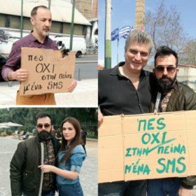Tι έκανε 16 διάσημους Έλληνες ηθοποιούς να βγουν στους δρόμους κρατώντας πλακάτ;