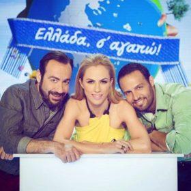Τι φοράει η Ντορέττα Παπαδημητρίου στην πρεμιέρα της εκπομπής«Ελλάδα σ' αγαπώ»;