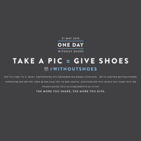 Περάστε κι εσείς μια μέρα χωρίς παπούτσια στηρίζοντας την Toms