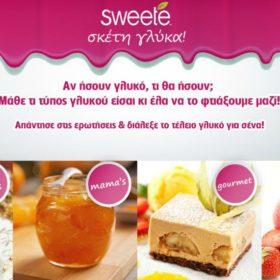 Sweete Stevia: Πάρτε μέρος στον πιο γλυκό διαγωνισμό και κερδίστε τα πιο απολαυστικά δώρα!