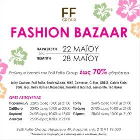 Ετοιμαστείτε για το μεγαλύτερο fashion bazaar με εκπτώσεις έως 70%