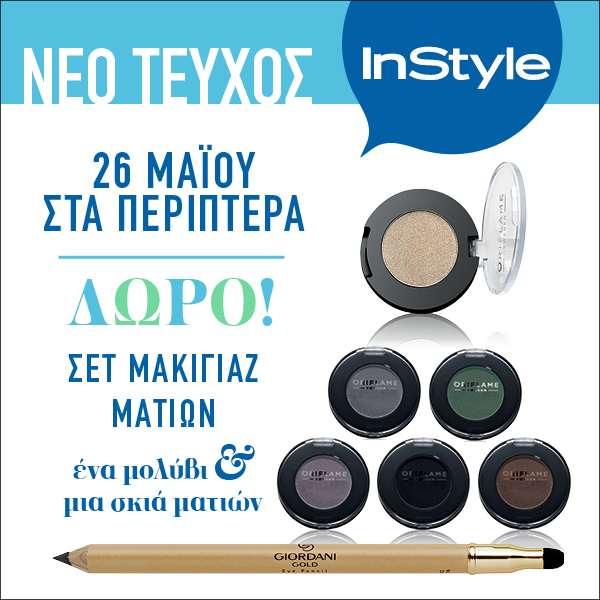 InStyle Newsstand Promo 600x600gifts