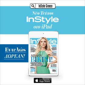 Κατεβάστε τώρα το τεύχος Ιουνίου του Instyle εντελώς δωρεάν στο iPad