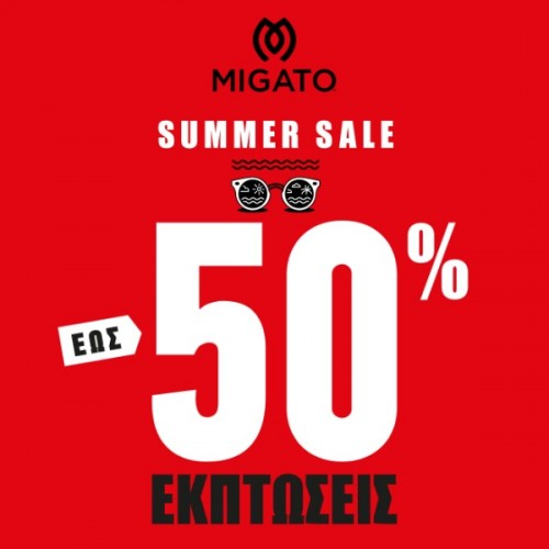 Summer Sales! Η Migato έχει τα ωραιότερα παπούτσια στις πιο συμφέρουσες  τιμές 691111df145