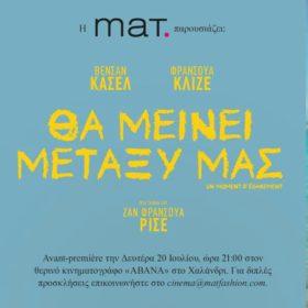 Η Mat Fashion σας πάει cinema! Κερδίστε 50 διπλές προσκλήσεις για την ταινία «Θα μείνει μεταξύ μας»