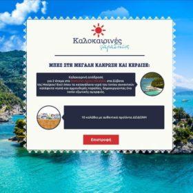Μεγάλος διαγωνισμός: Κερδίστε 7 ημέρες στα Σύβοτα και πλούσια δώρα από την εταιρεία Δωδώνη