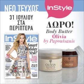 10 λόγοι για να αγοράσετε το νέο τεύχος του InStyle που κυκλοφορεί