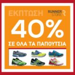 ekptoseis, runner store, homepage image