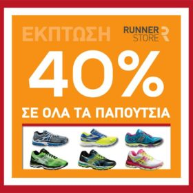 Σας αρέσει το τρέξιμο; Αποκτήστε τα καλύτερα παπούτσια με μεγάλη έκπτωση