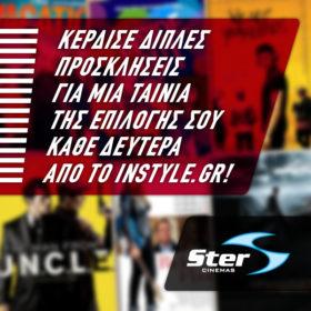 InStyle.gr + Ster Cinemas: Κερδίστε πέντε διπλές προσκλήσεις για όποια ταινία εσείς επιλέξετε ΚΑΘΕ ΕΒΔΟΜΑΔΑ