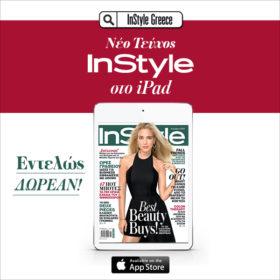 Κατεβάστε τώρα το τεύχος Νοεμβρίου του Instyle εντελώς δωρεάν στο iPad