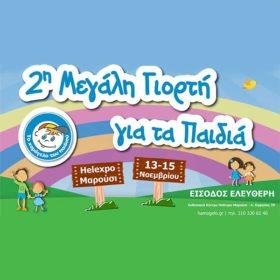 2η Μεγάλη Γιορτή για τα παιδιά από «Το Χαμόγελο του Παιδιού»