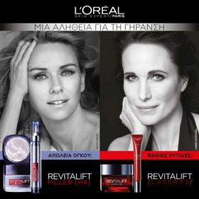 Anti-Ageing δίδυμο: Όσα πρέπει να ξέρετε για την γήρανση και οι λύσεις από τον απόλυτο skin expert, της L' Oréal Paris