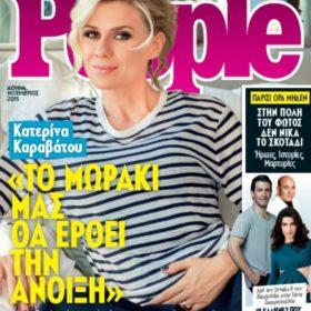 Αποκλειστικό: Η Κατερίνα Καραβάτου φωτογραφίζεται στον 4ο μήνα της εγκυμοσύνης της και αποκαλύπτει τη σημαδιακή στιγμή που έμαθε πως περιμένει μωρό!