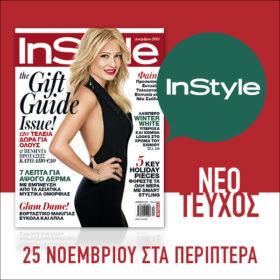 10 Λόγοι για να αγοράσετε το τεύχος Δεκεμβρίου του InStyle