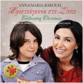 Κερδίστε 20 βιβλία από την Άννα Μαρία Μπαρού και φτιάξτε το πιο ωραίο χριστουγεννιάτικο τραπέζι
