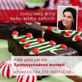 Μόνο στο InStyle: Η Άννα Μαρία Μπαρού μοιράζεται κάθε μέρα μία απολαυστική συνταγή από το χριστουγεννιάτικο βιβλίο της